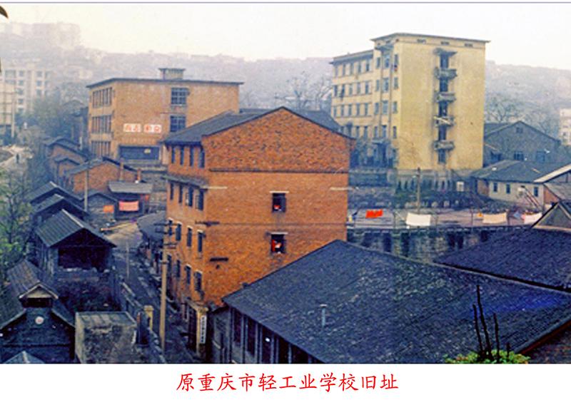原学校旧址