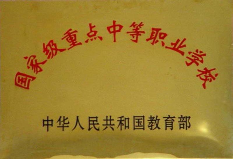 2007年 被评为国家级重点中等职业学校。