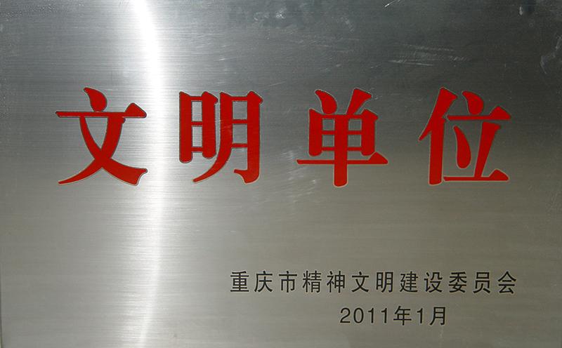 2010年 创建重庆市文明单位