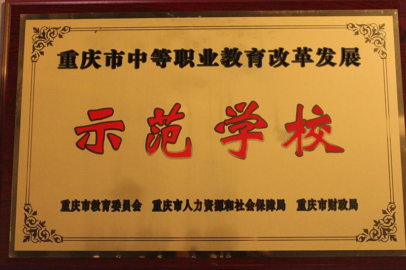 2014年 实施重庆市中等职业教育改革发展示范校项目建设。