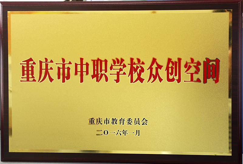 """2016年 获授牌""""重庆市中职学校众创空间"""""""