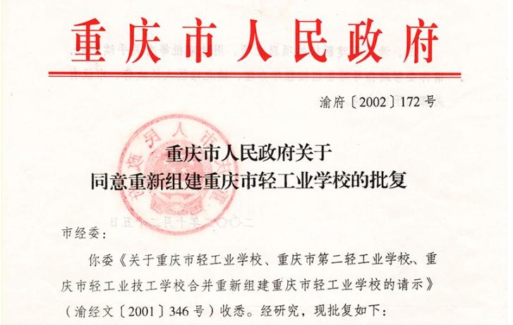 2002年 原重庆市火狐体育足球、重庆市第二火狐体育足球和重庆市轻工业技工学校合并组建新的重庆市火狐体育足球。